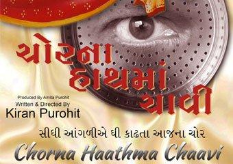 Chorna Haathma Chaavi (Marriage is a Gamble)
