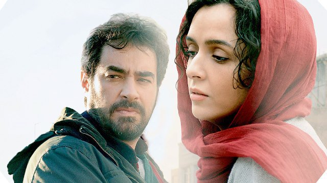 WFC: The Salesman (12A) poster