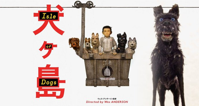 Isle of Dogs (tbc) poster